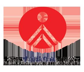 北京市中国旅行社